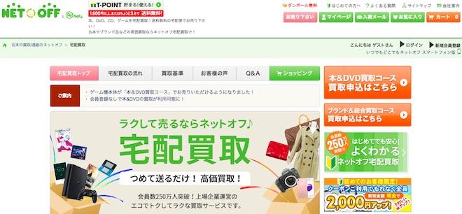ネットオフ公式サイト