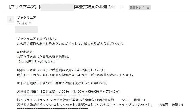 ブックマニア査定結果メール画面