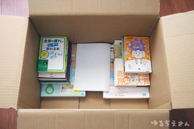 booksupplyの箱詰め