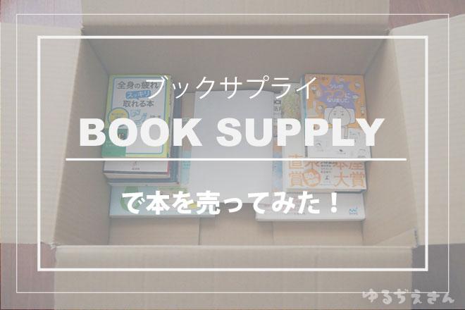 booksupply-top