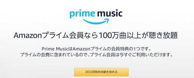 prime music申し込み