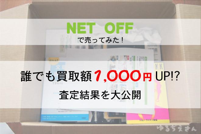 netoffトップイメージ