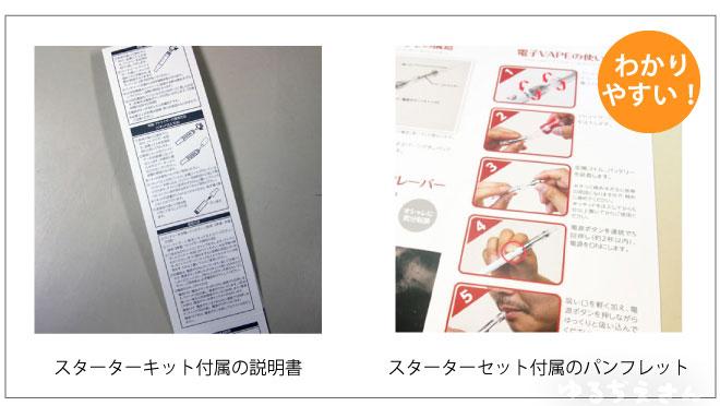スムースビップのパンフレットと説明書の比較