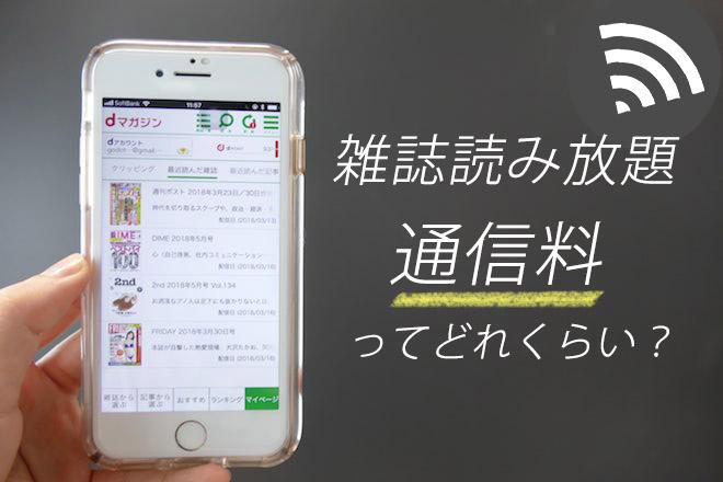 雑誌読み放題TOP