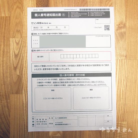 個人情報通知書