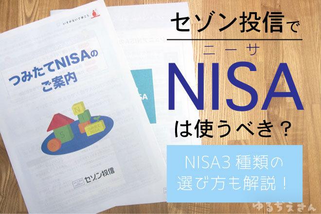 セゾン投信NISA解説TOP